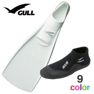 GULL ガル ミューフィン セット ダイビング フィン スキューバダイビング 軽器材 2点セット ブーツ 付  軽器材セット 【mew-slimfit】 ミュー フルフット aqrosnetshop