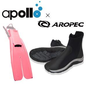 バイオフィン セット ダイビング スキューバダイビング 軽器材 2点セット フィン ブーツ 付【 biofin - gripboot 】 軽器材セット apollo アポロ 先割れ|aqrosnetshop