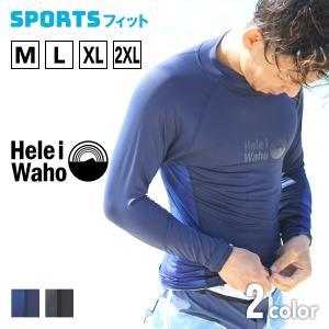 ラッシュガード メンズ HeleiWaho ヘレイワホ 長袖 プルオーバー UPF50+ で UVカット 大きいサイズ 対応 インナー aqrosnetshop