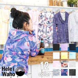 ラッシュガード レディース HeleiWaho ヘレイワホ ラッシュパーカー 長袖 UPF50+ UVカット 大きいサイズ 体型カバー|aqrosnetshop