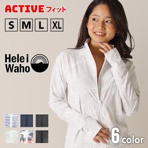 ラッシュガード レディース HeleiWaho ヘレイワホ 長袖 ジップアップ フードなし UPF50+ で UVカット と 大きいサイズ で 体型カバー|aqrosnetshop