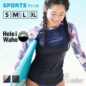 ラッシュガード レディース HeleiWaho ヘレイワホ 長袖 プルオーバー UPF50+ で UVカット と 大きいサイズ で 体型カバー|aqrosnetshop