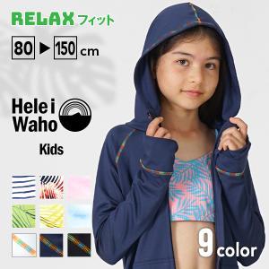 ラッシュガード キッズ HeleiWaho ヘレイワホ ラッシュパーカー 長袖 パーカー UPF50+ で UVカット|aqrosnetshop