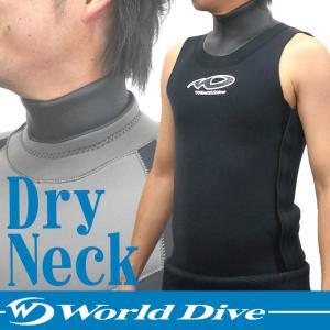 ドライスーツのような首元のウエットスーツ ベスト!WorlDive/ワールドダイブ メンズ 2mmイージードライネック ベスト[60240005] aqrosnetshop