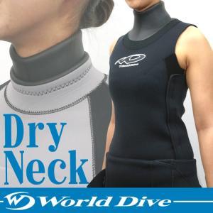 フードベスト のような感覚で使えるウェットスーツインナー  WorlDive/ワールドダイブ レディース 2mmイージードライネック ベスト[60240006] aqrosnetshop