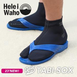 素足のような履き心地のウエットスーツ素材のソックス HeleiWaho/ヘレイワホ 3mm TABIソックス ショートタイプ|aqrosnetshop