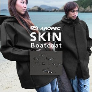 AROPEC/アロペック ウエットスーツ素材で作ったアウトドアコート 『ボートコート/1.7mmスキンタイプ』男女兼用[60480002]