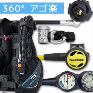 ダイビング 重器材 セット BCD レギュレーター オクトパス ゲージ 重器材セット 4点 【0601-RS3000-Hoct-Tst2】|aqrosnetshop