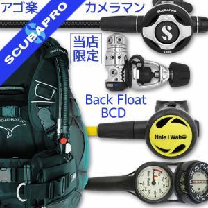 ダイビング 重器材 セット BCD レギュレーター オクトパス ゲージ 重器材セット 4点 【Knight-s600Flx-Hoct-Hmfx2】|aqrosnetshop
