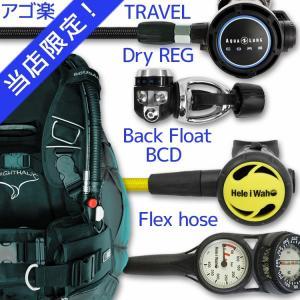ダイビング 重器材 セット BCD レギュレーター オクトパス ゲージ 重器材セット 4点 【Knight-coreFlx-HoctFlx-Hmfx2】|aqrosnetshop