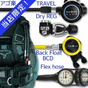 ダイビング 重器材 セット BCD レギュレーター オクトパス ゲージ 重器材セット 4点 【KnightFlx-coreFlx-absFlx-Hmfx2】|aqrosnetshop