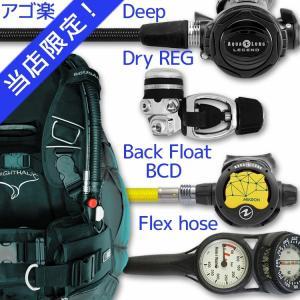 ダイビング 重器材 セット BCD レギュレーター オクトパス ゲージ 重器材セット 4点 【Knight-Legend-micronOCT-Hmfx2】 aqrosnetshop