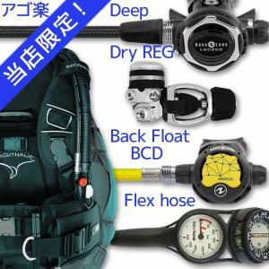 ダイビング 重器材 セット BCD レギュレーター オクトパス ゲージ 重器材セット 4点 【Knight-LegendLX-micronOCT-Hmfx2】|aqrosnetshop