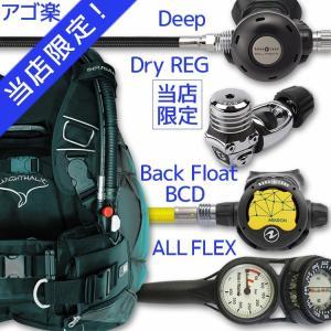 ダイビング 重器材 セット BCD レギュレーター オクトパス ゲージ 重器材セット 4点【KnightFlx-GlaciaFlx-micronOCT-Hmfx2】|aqrosnetshop