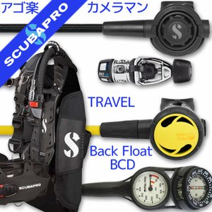 ダイビング 重器材 セット BCD レギュレーター オクトパス ゲージ 重器材セット 4点【HDS-r095Flx-Hoct-Hmfx2】|aqrosnetshop