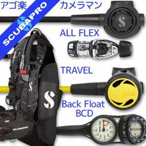 ダイビング 重器材 セット BCD レギュレーター オクトパス ゲージ 重器材セット 4点【HDSFlx-r095Flx-HoctFlx-Hmfx2】|aqrosnetshop