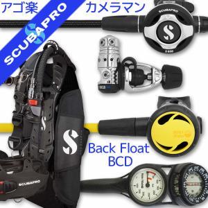 ダイビング 重器材 セット BCD レギュレーター オクトパス ゲージ 重器材セット 4点【HDS-s600Flx-Hoct-Hmfx2】|aqrosnetshop