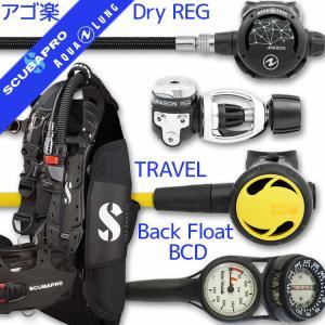 ダイビング 重器材 セット BCD レギュレーター オクトパス ゲージ 重器材セット 4点【HDS-micronACD-Hoct-Hmfx2】|aqrosnetshop
