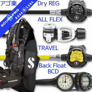 ダイビング 重器材 セット BCD レギュレーター オクトパス ゲージ 重器材セット 4点【HDSFlx-micronACD-micronOCT-Hmfx2】|aqrosnetshop