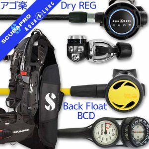 ダイビング 重器材 セット BCD レギュレーター オクトパス ゲージ 重器材セット 4点【HDS-coreFlx-Hoct-Hmfx2】|aqrosnetshop