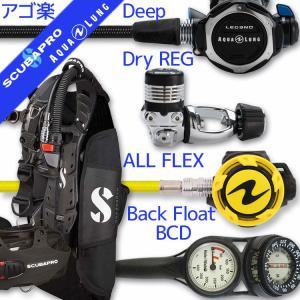 ダイビング 重器材 セット BCD レギュレーター オクトパス ゲージ 重器材セット 4点【HDS-Legend-micronOCT-Hmfx2】|aqrosnetshop
