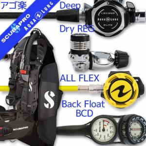 ダイビング 重器材 セット BCD レギュレーター オクトパス ゲージ 重器材セット 4点【HDS-LegendLX-micronOCT-Hmfx2】|aqrosnetshop