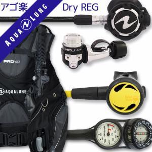 ダイビング 重器材 セット BCD レギュレーター オクトパス ゲージ 重器材セット 4点 【HD-coreFlx-Hoct-Hmfx2】 aqrosnetshop