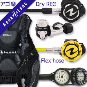 ダイビング 重器材 セット BCD レギュレーター オクトパス ゲージ 重器材セット 4点 【HD-coreFlx-absFlx-Hmfx2】|aqrosnetshop