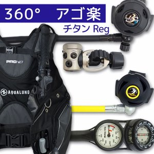 ダイビング 重器材 セット BCD レギュレーター オクトパス ゲージ 重器材セット 4点 【HD-rx3440-ss2600-Hmfx2】|aqrosnetshop