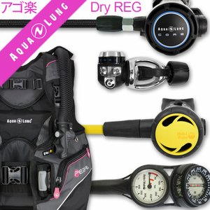ダイビング 重器材 セット BCD レギュレーター オクトパス ゲージ 重器材セット 4点【Pearl-coreFlx-Hoct-Hmfx2】|aqrosnetshop