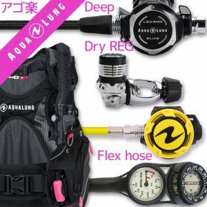 ダイビング 重器材 セット BCD レギュレーター オクトパス ゲージ 重器材セット 4点【PearlFlx-LegendLX-micronOCT-Hmfx2】|aqrosnetshop
