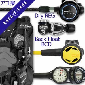 ダイビング 重器材 セット BCD レギュレーター オクトパス ゲージ 重器材セット 4点 【DMSN-coreFlx-Hoct-Hmfx2】|aqrosnetshop