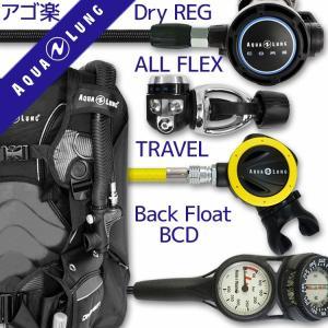 ダイビング 重器材 セット BCD レギュレーター オクトパス ゲージ 重器材セット 4点 【DMSNFlx-coreFlx-absFlx-Hmfx2】|aqrosnetshop