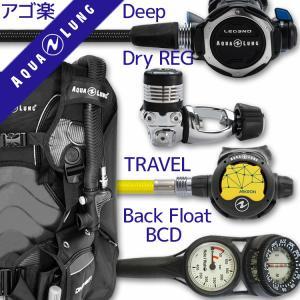 ダイビング 重器材 セット BCD レギュレーター オクトパス ゲージ 重器材セット 4点 【DMSN-Legend-micronOCT-Hmfx2】|aqrosnetshop