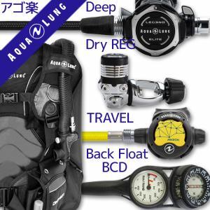 ダイビング 重器材 セット BCD レギュレーター オクトパス ゲージ 重器材セット 4点 【DMSN-LegendLX-micronOCT-Hmfx2】|aqrosnetshop