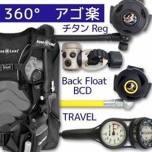 ダイビング 重器材 セット BCD レギュレーター オクトパス ゲージ 重器材セット 4点 【DMSNFlx-rx3440-ss2600-Hmfx2】|aqrosnetshop