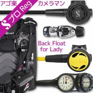 ダイビング 重器材 セット BCD レギュレーター オクトパス ゲージ 重器材セット 4点【LTUS-r095Flx-Hoct-Hmfx2】|aqrosnetshop