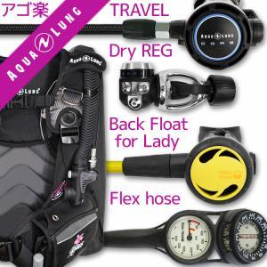 ダイビング 重器材 セット BCD レギュレーター オクトパス ゲージ 重器材セット 4点 【LTUS-coreFlx-HoctFlx-Hmfx2】|aqrosnetshop