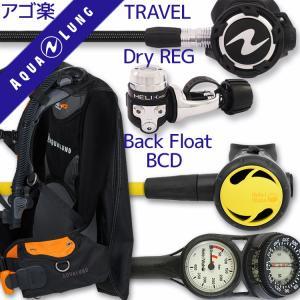 ダイビング 重器材 セット BCD レギュレーター オクトパス ゲージ 重器材セット 4点 【Zuma-coreFlx-Hoct-Hmfx2】 aqrosnetshop