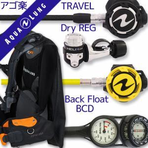 ダイビング 重器材 セット BCD レギュレーター オクトパス ゲージ 重器材セット 4点 【Zuma-coreFlx-absFlx-Hmfx2】|aqrosnetshop