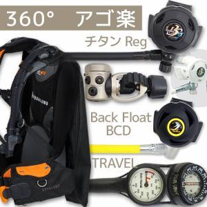 ダイビング 重器材 セット BCD レギュレーター オクトパス ゲージ 重器材セット 4点 【Zuma-rx3440-ss2600-Hmfx2】|aqrosnetshop
