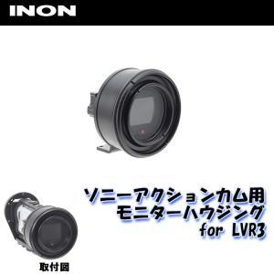 INON/イノン モニターハウジング for LVR3|aqrosnetshop