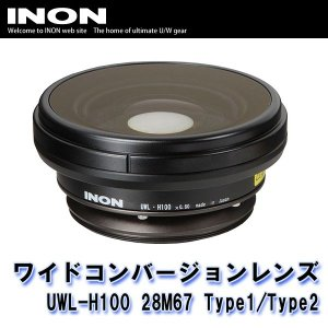 INON/イノン UWL-H100 28M67 Type1/Type2[7033601]|aqrosnetshop