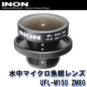 INON/イノン 水中マイクロ魚眼レンズ UFL-M150 ZM80 [703360160000]|aqrosnetshop