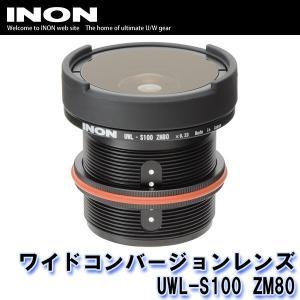 INON/イノン ワイドコンバージョンレンズ UWL-S100 ZM80 [703360170000]|aqrosnetshop