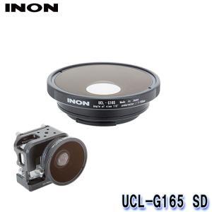 INON/イノン 水中ワイドクローズアップレンズ【UCL-G165 SD】[703360240000...