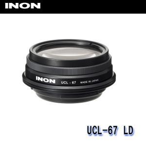 INON/イノン UCL-67 LD[703360260000]|aqrosnetshop