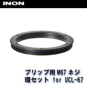 INON/イノン フリップ用M67ネジ環セット for UCL-67/90|aqrosnetshop