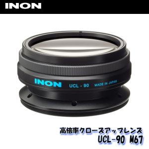 INON/イノン UCL-90 M67|aqrosnetshop