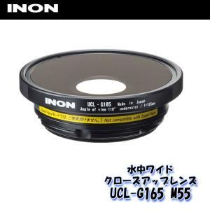 INON/イノン 水中ワイドクローズアップレンズ UCL-G165 M55|aqrosnetshop